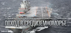 La portaerei russa Admiral Kustnetsov
